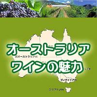 オーストラリアワインの魅力