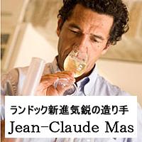 ジャン・クロード・マス