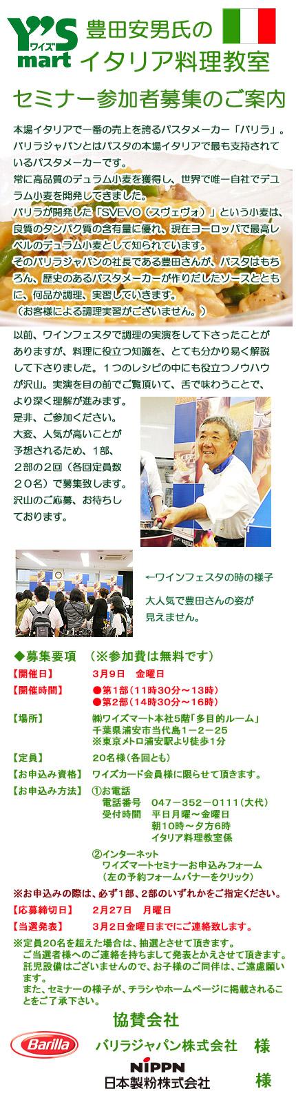 120309イタリア料理教室.jpg