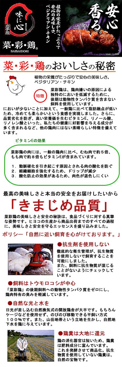菜彩鶏.jpg