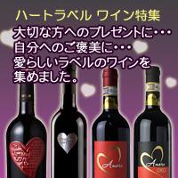 ハートラベルワイン特集