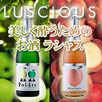 ラシャス青林檎&桃