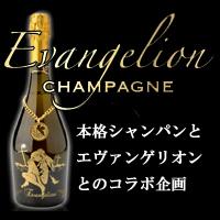 エヴァンゲリオン・シャンパン