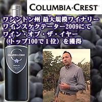 コロンビア・クレスト