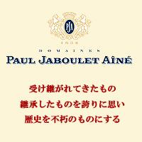 ポール・ジャブレ・エネ