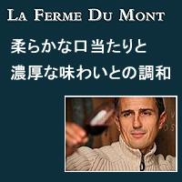 ラ・フェルム・デュ・モン