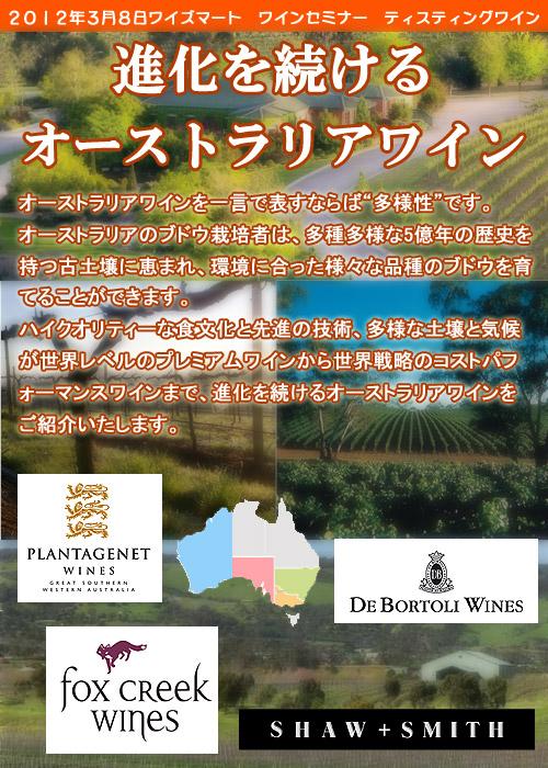 進化を続けるオーストラリアワイン