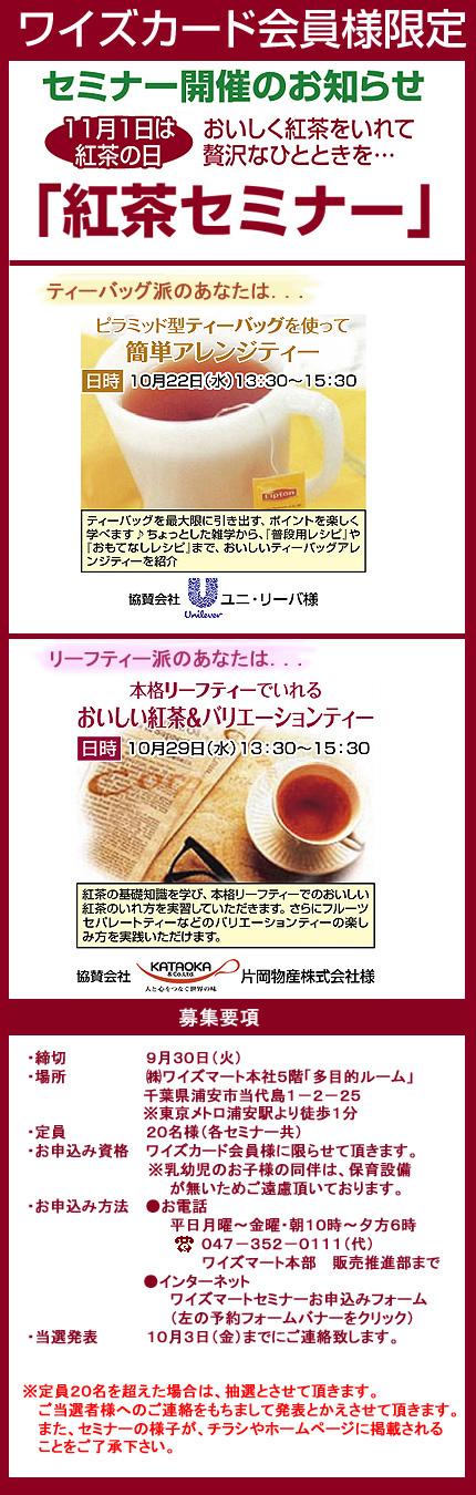 0810紅茶募集.jpg