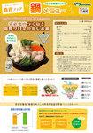090120食育レシピ.jpg