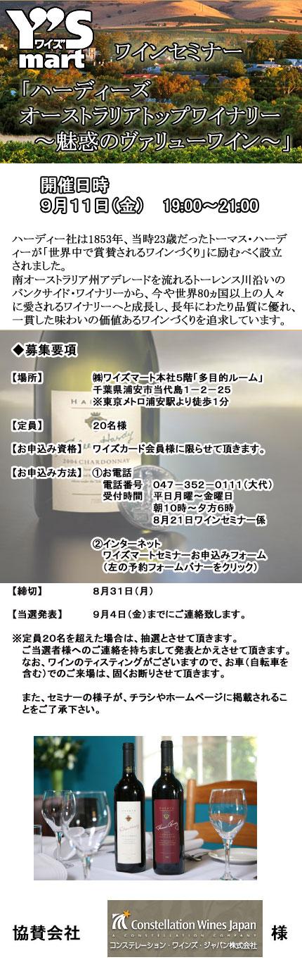 090911ハーディーズ.jpg