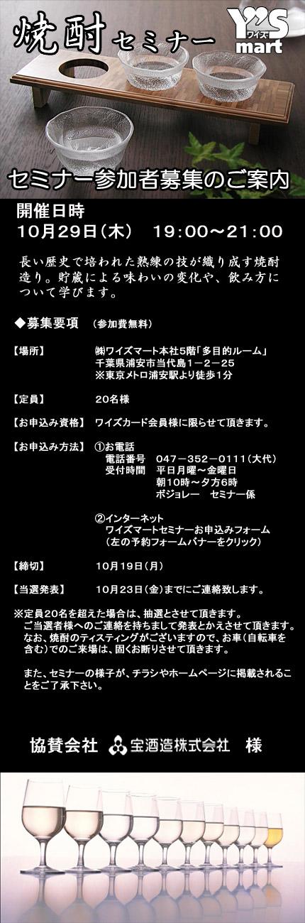 091029焼酎セミナー募集.jpg