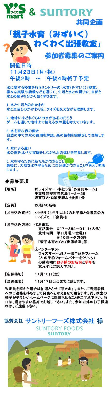 091123水育募集.jpg