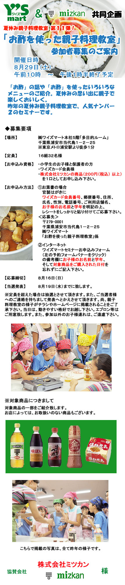 09親子お酢料理教室.jpg