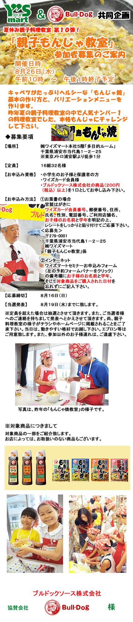 09親子もんじゃ教室.jpg