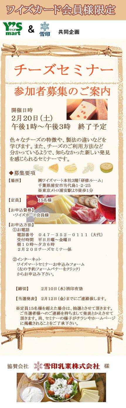 100120チーズセミナー.jpg