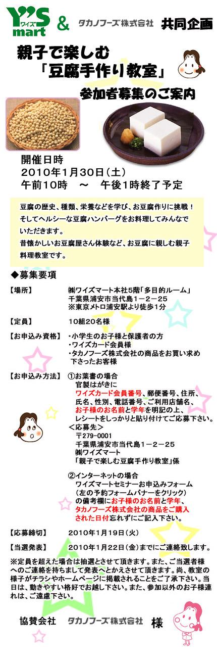 100130親子豆腐教室.jpg