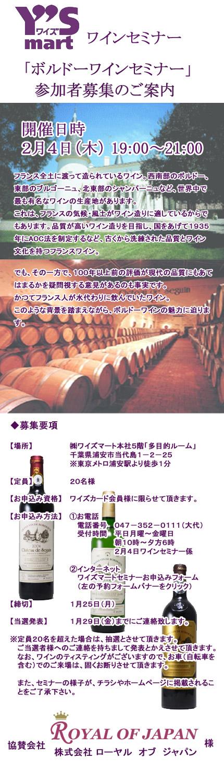 100204ボルドーワイン.jpg