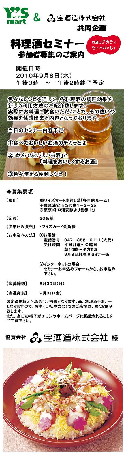 100908料理酒セミナー.jpg