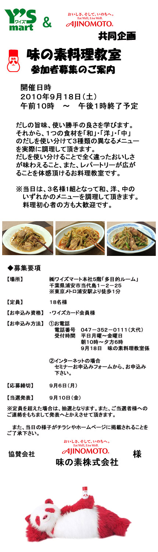 100918味の素料理教室.jpg