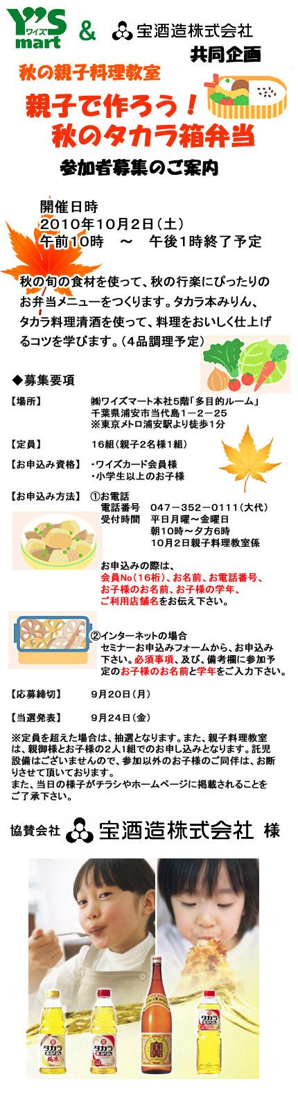 101002親子料理教室.jpg