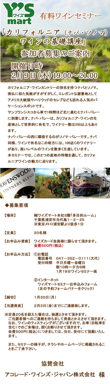120209ナパソノマワイン.jpg