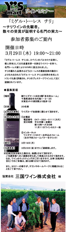 120329チリワイン.jpg