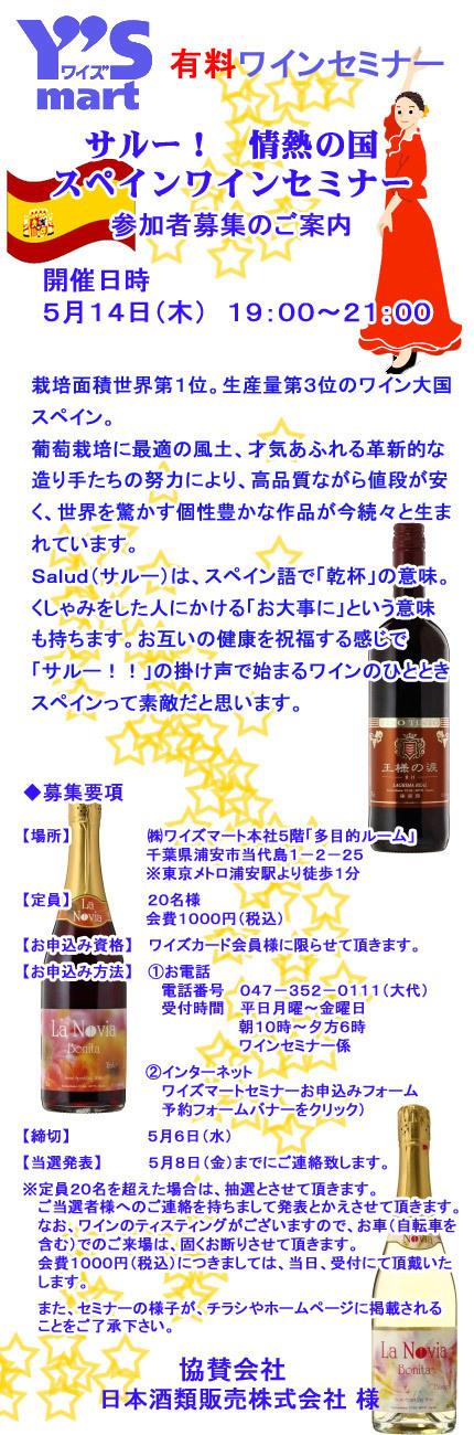 150514サルースペインワイン.jpg