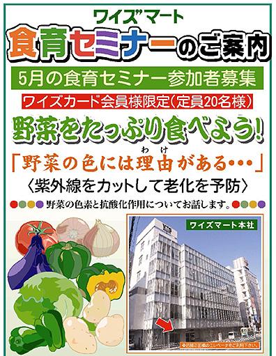 200805食育A.jpg