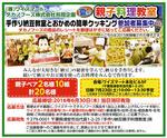 2016親子料理教室募集.jpg