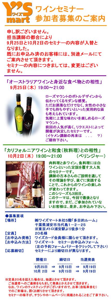 ワインセミナー0809案内2.jpg