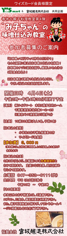 み子ちゃん味噌教室.jpg