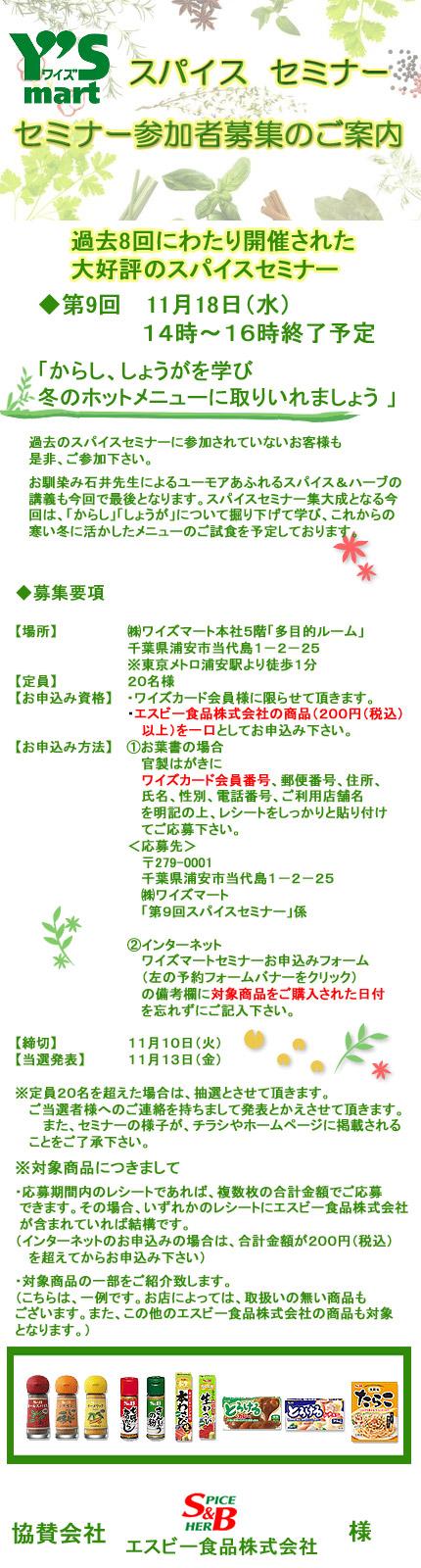 スパイスセミナー募集4.jpg