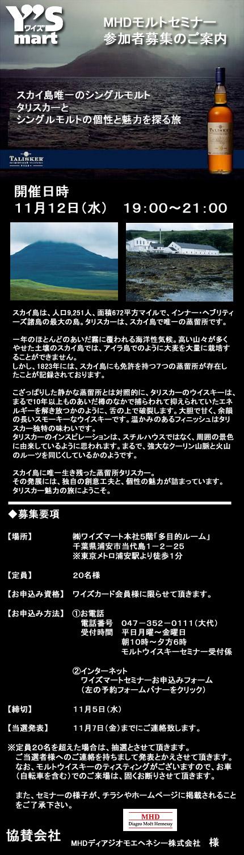モルトセミナー募集2.jpg