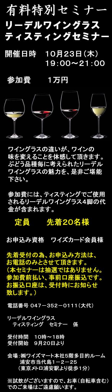リーデル募集1023.jpg