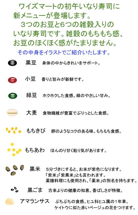 雑穀いなり寿司.jpg