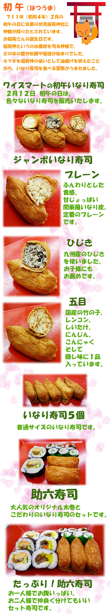 初午稲荷寿司.jpg
