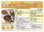食育キーマカレーレシピ.jpg