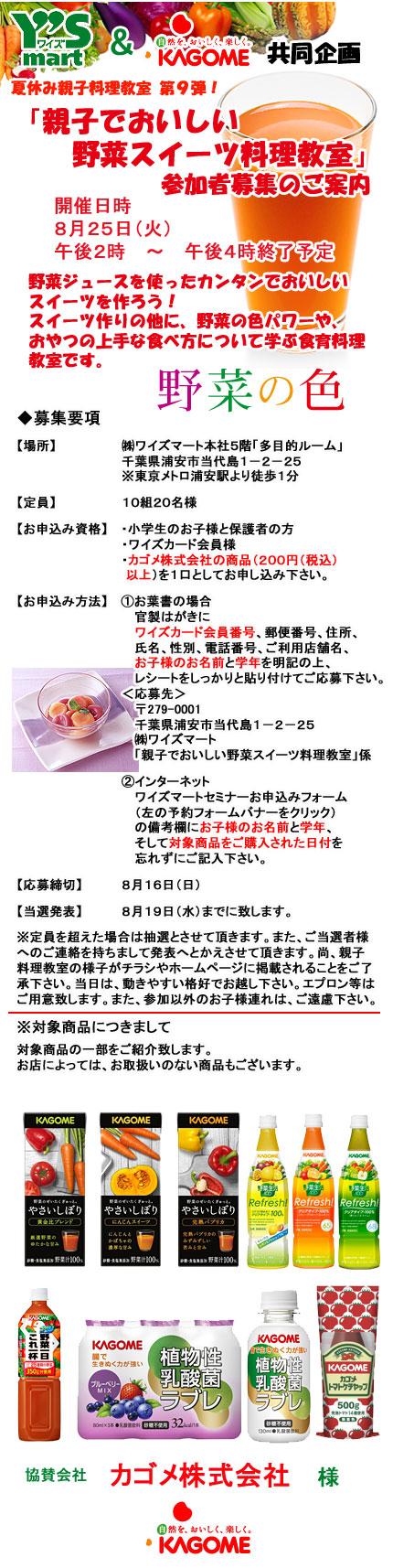 親子でおいしい野菜スイーツ.jpg