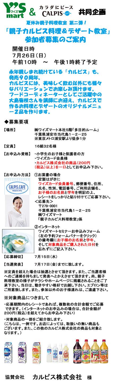 親子カルピス料理教室募集.jpg