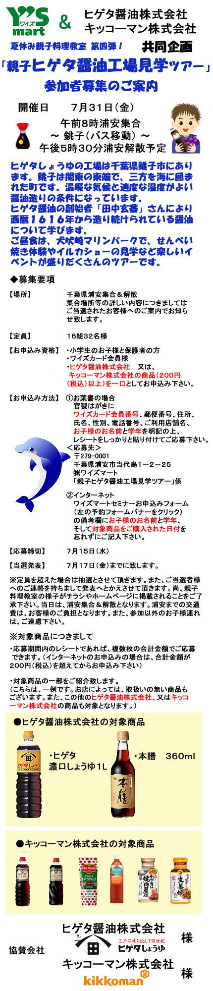 親子ヒゲタ醤油工場.jpg