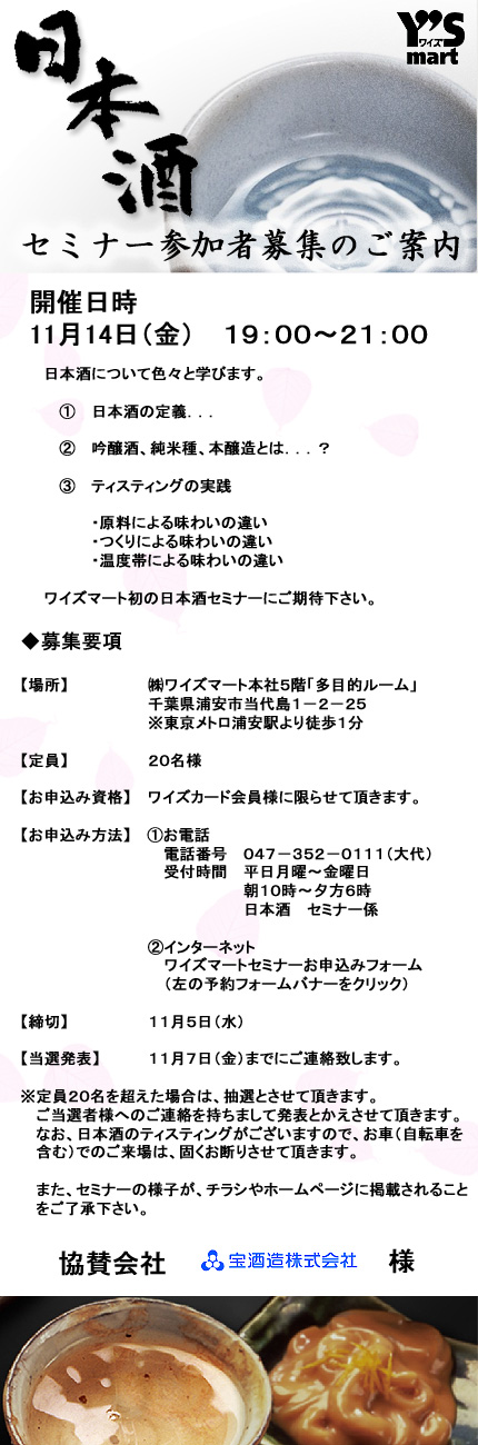 日本酒セミナー募集.jpg