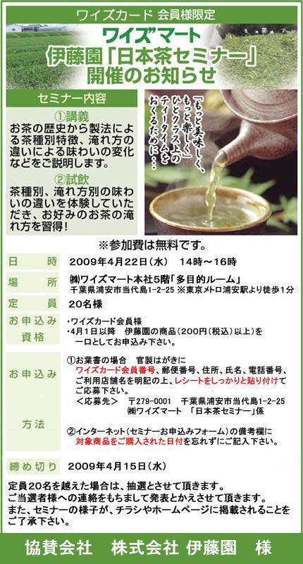 日本茶セミナー募集.jpg