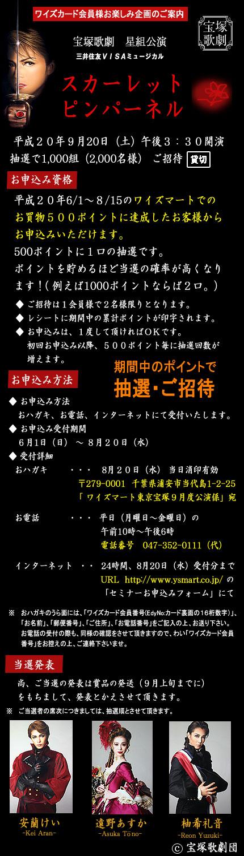 宝塚1.jpg