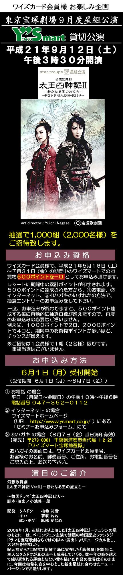 宝塚ポスター2.jpg