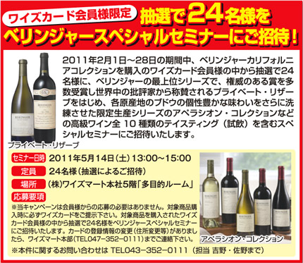 SP_wine20110514.jpg