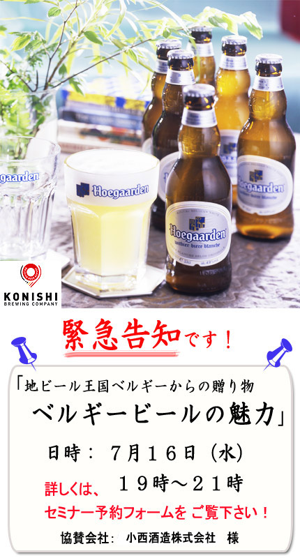 belgian_Beer.jpg