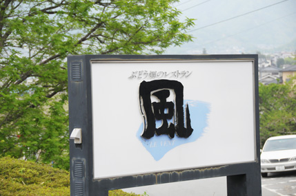 katsunuma005.jpg