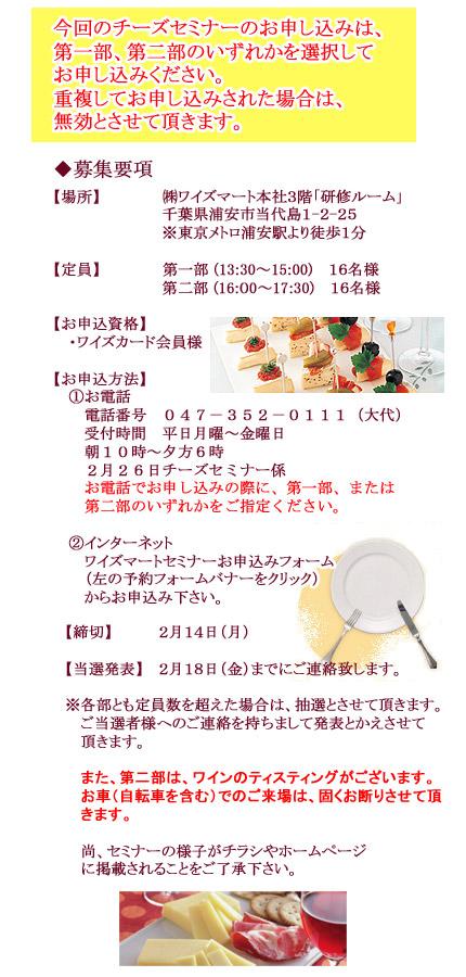 110226チーズセミナー2.jpg